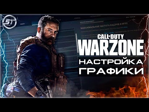 Call Of Duty: Warzone | НАСТРОЙКА ГРАФИКИ | Как играть на слабом ПК?