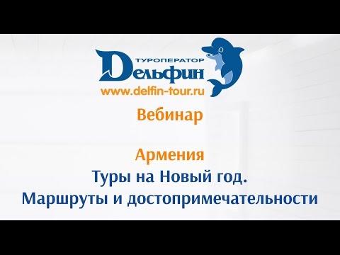 Вебинар: Армения. Туры на Новый год. Маршруты, достопримечательности, красоты Армении
