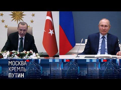 Каковы отношения Путина и Эрдогана в реальности? // Москва. Кремль. Путин. от 14.03.2021