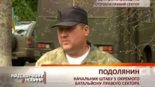Десантники окружили базу Правого сектора: все подробности - Чрезвычайные новости, 29.04