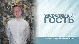 Уважаемый гость - 18 Выпуск (21.04.2019)