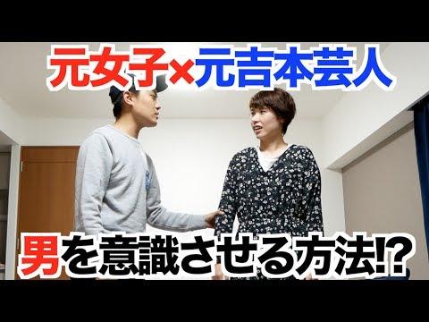 元女子女→男×元吉本芸人 男を意識させる方法