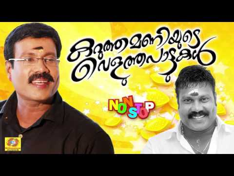 Karuthamaniyude Veluthapattukal | Hit Songs of...