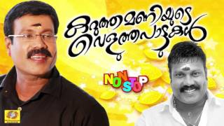 Karuthamaniyude Veluthapattukal | Hit Songs of Kalabhavan Mani | Non Stop Malayalam Nadanpattukal