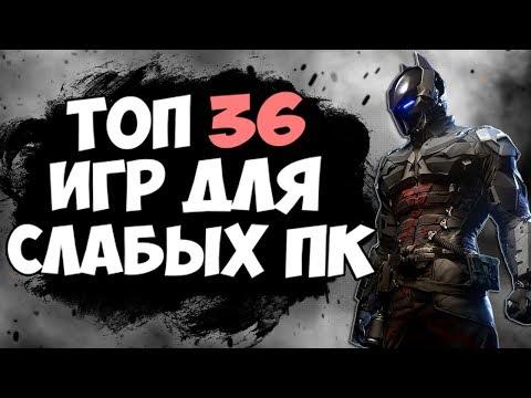 ТОП 36 ИГР