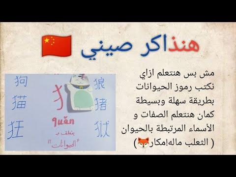 تعلم كتابة الرموز الصينية