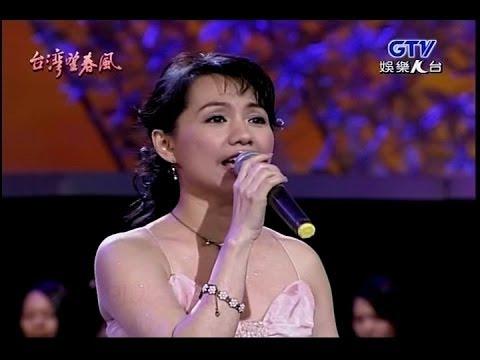 蔡幸娟[愛拼才會贏][春風吻上我的臉][杏花溪之戀]4(2005/05/12)