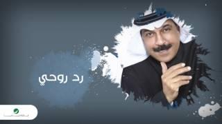 Abdullah Al Ruwaished ... Red Rohi | عبد الله الرويشد ... رد روحي
