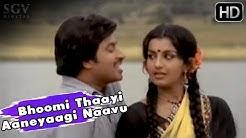 Bhoomi Thaayi Aaneyaagi Naavu Ondene | Kannada Hit Song | Garuda Rekhe | Srinath, Ambika