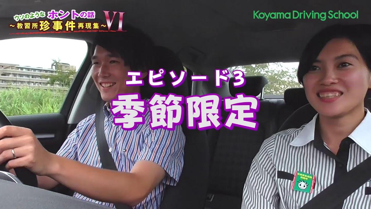 ドライビング 秋津 コヤマ スクール