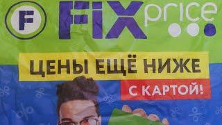 FIX PRICE МИНСК /КЛАССНЫЕ ПОКУПКИ FIX PRICE/ИЮЛЬ/НОВИНКИ FIX PRICE/Victoria BY