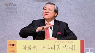 『실족失足 (마18:6~10)』 장경동 목사 - 2018 10 28 주일설교
