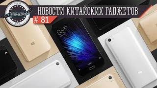Meizu Pro 6, Meizu M3 Note, Xiaomi Mi5 Pro (Новости Stupidmadworld)
