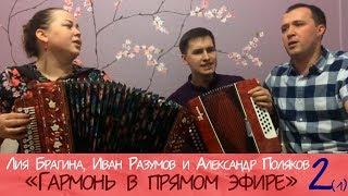 Гармонь в прямом эфире (1/2) поют хорошо! Лия Брагина, Иван Разумов, Александр Поляков.