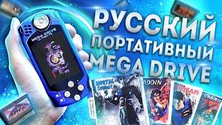 Русская портативная Sega Mega Drive