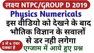 ALL Physics Numerical (भौतिक विज्ञान के सवाल) for railway exam 2019-2020/RRB NTPC/GROUP D SPECIAL