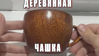 Деревянная чашка. Aliexpress, Распаковка, обзор