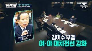 (충격) 헌정사상 최초 '김이수 헌재소장 부결'! 여·야 허니문은 끝났다!