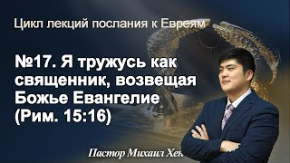 Вечное искупление   №17. Я тружусь как священник, возвещая Божье Евангелие (Рим. 15:16)