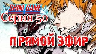 Shini game эпизод 50: Прямой эфир