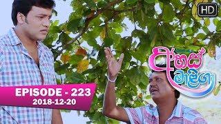 Ahas Maliga | Episode 223 | 2018-12-20 Thumbnail