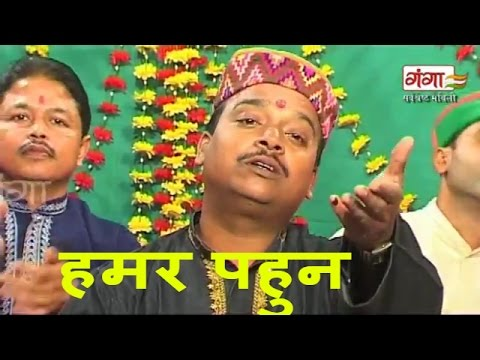 Kunj Bihari Mishra Songs | Maithili Songs 2016 |  हमर पहुन | Maithili Hit Video Songs