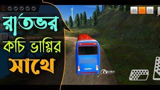आधुनिक बस ड्राइव पार्किंग ३डी ऑफरोड यात्रा गेम प्ले | आदमी के समान बस ड्राइव गेम, एमआरके गेमिंग वर्ल्ड | screenshot 1