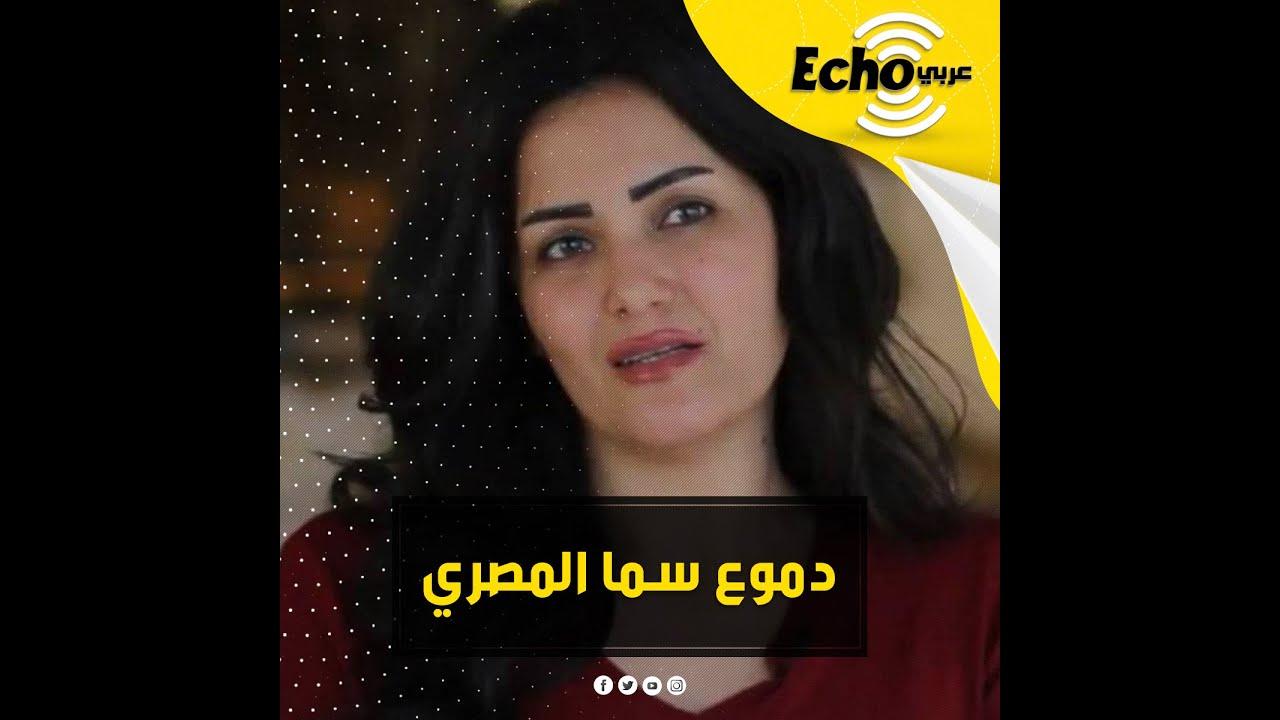 بعد تاريخ حافل بالأزمات والإثارة.. الحكم على سما المصري بالسجن 3 سنوات بتهمة