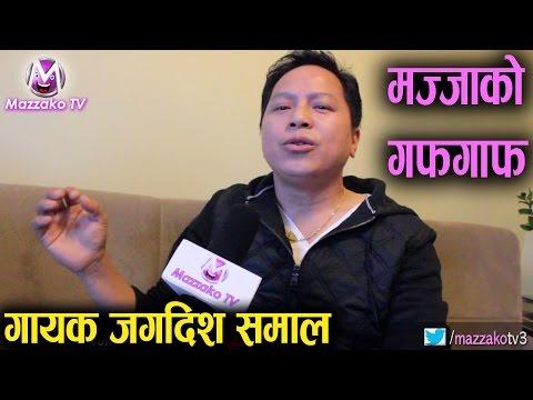Mazzako Guff with Jagdish Samal @USA || गायक जगदिश समाल || Mazzako TV