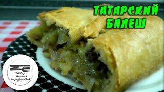 Картофельный пирог с мясом из рассыпчатого теста. Татарский балеш. Рецепт балеша. Рецепт бэлиша