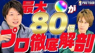 超絶分かりやすい!S嶋&タイガー桜井のプロツアー解説を聞いて優勝予想をしよう!【モンスト プロツアー 2019-2020】