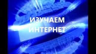 ИЗУЧАЕМ ИНТЕРНЕТ(online обучение)