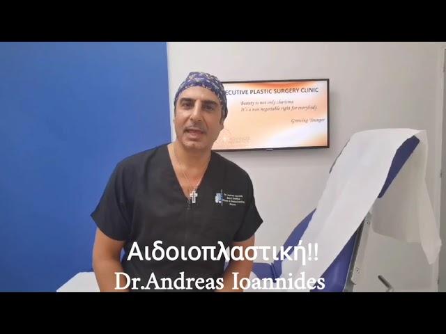 #αιδιοπλαστικη #labiaplasty #αιδιοπλαστική #Ιωαννίδης #plasticsurgery