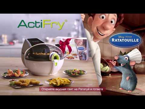 Впусни се във вкусно приключение с Tefal ActiFry и Рататуй