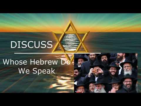 HEBREW LANGUAGE DECEPTION  -DISCUSS- BRO TY