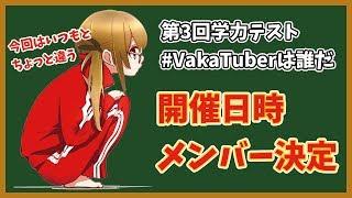 【メンバー発表】第3回学力テスト「#VakaTuberは誰だ 」やります!【因幡はねる / あにまーれ】