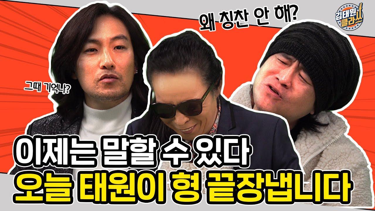 부활 보컬 김재희&이성욱, 김태원 이제는 말할 수 있다 (앞썰) [김태원클라쓰]
