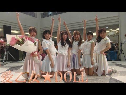 愛乙女★DOLLの魅力♥メジャーデビューイベントでの感動のサプライズがここに!「High Jump!!」好評発売中!