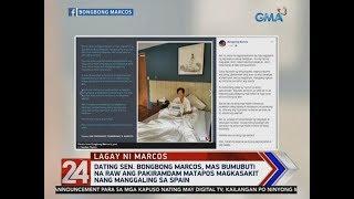 24 Oras: Former Senator Bongbong Marcos, mas bumubuti na raw ang pakiramdam matapos magkasakit