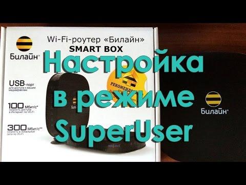 Настройка роутера Билайн Beeline SmartBox для всех провайдеров