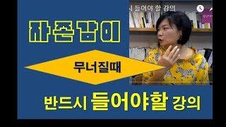 자존감이 무너질때 반드시 들어야 할 강의 - 김미경 신기율의