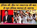 Ind vs Aus: Team India की जीत पर क्या बोला Bollywood? | Shahrukh Khan| Ranveer Singh | Preity Zinta
