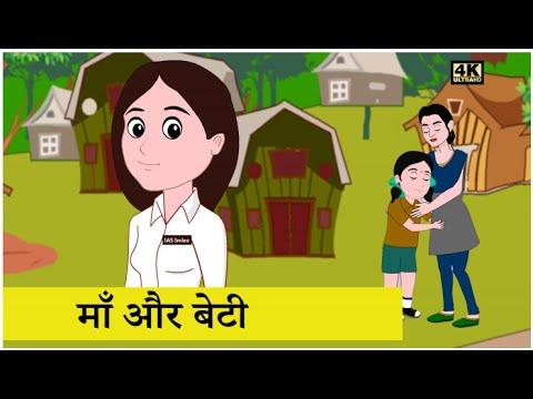 माँ और बेटी   Hindi Kahaniya   New Story    Baccho Ki Kahani   Dadimaa Ki Kahaniya