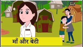 माँ और बेटी | Hindi Kahaniya | New Story  | Baccho Ki Kahani | Dadimaa Ki Kahaniya