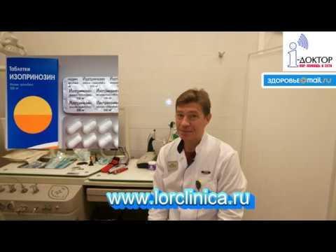 изопринозин: профилактика частых орви, лечение хронической вирусной инфекции
