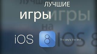 Лучшие игры на IOS 8
