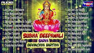 शुभ दीपावली Special : सम्पूर्ण देवीचा आरतिया : Top 21 Sampuran Devicha Aarti Sangrah