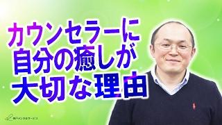 カウンセラーに自分の癒しが大切な理由 東京・大阪・名古屋・福岡のカウンセラー養成スクール 神戸メンタルサービス ヒーリングワーク