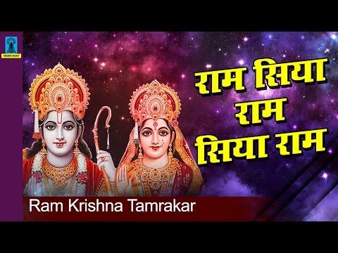 Ram Siya Ram Siya Ram || Best of  New Ram Bhajan 2017 || Ram Krishna Tamrakar  || Bundelkhandi Hits