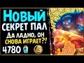СЕКРЕТ паладин - ВНЕЗАПНО хорошая колода в РИ - 2019/Hearthstone